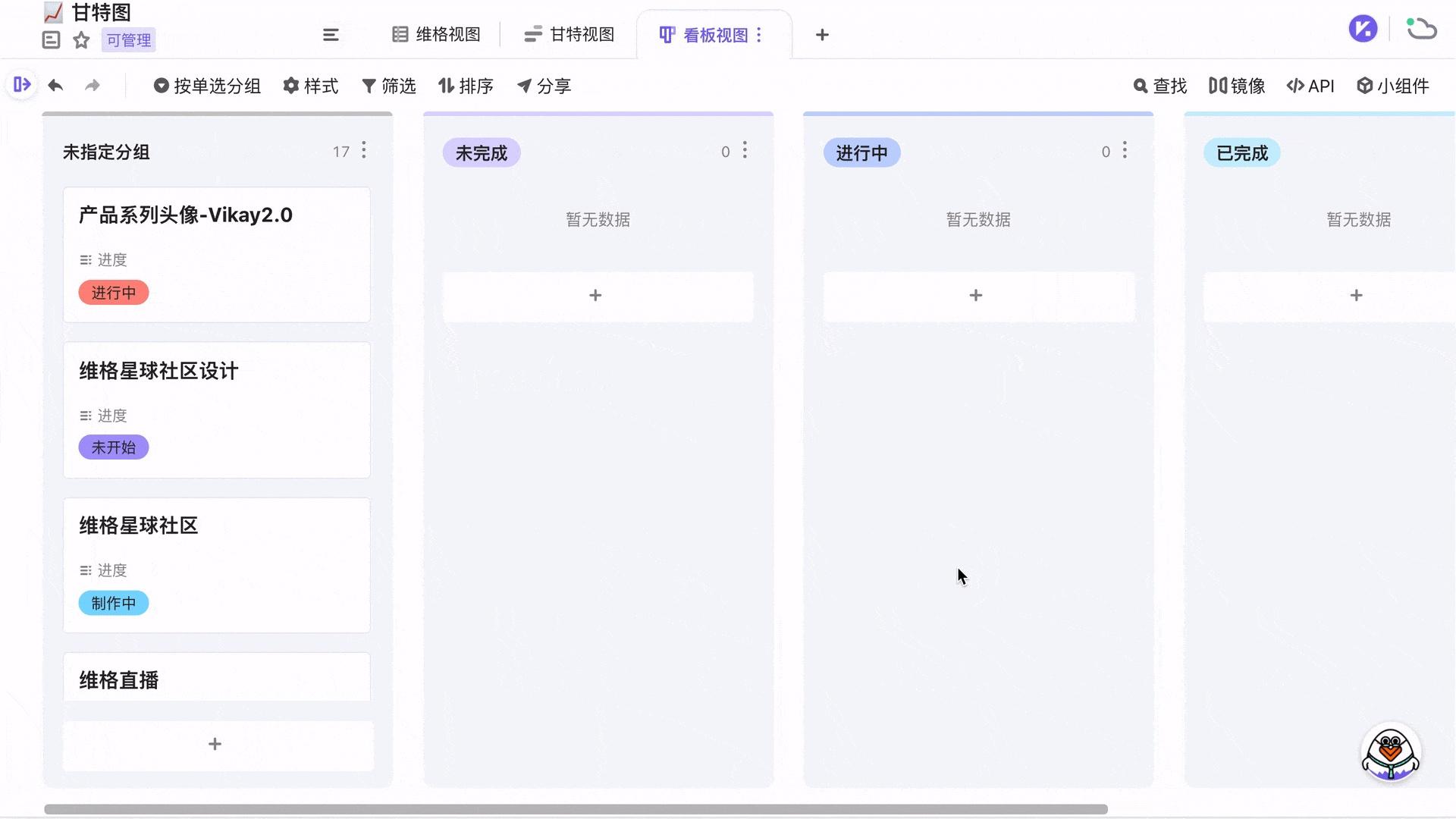 新建分组类型(静态图)-看板视图.jpg